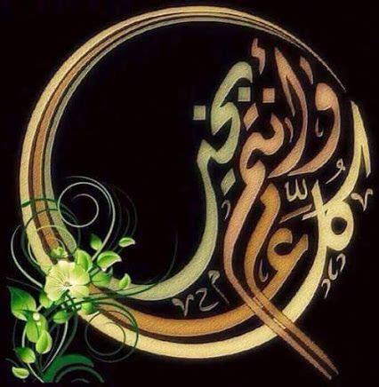 kl aaam oantm bkhyr adh mbark islamic art islamic art