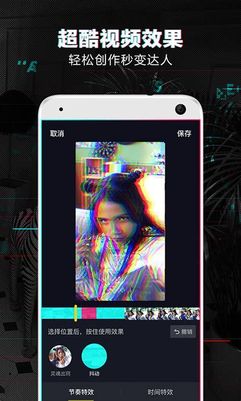抖音短视频app下载_怎么玩_怎么删除_嗨客手机软件站