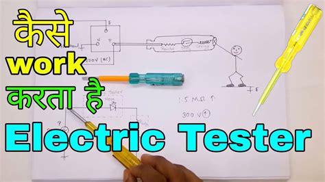 electrical  tester work  hindi youtube