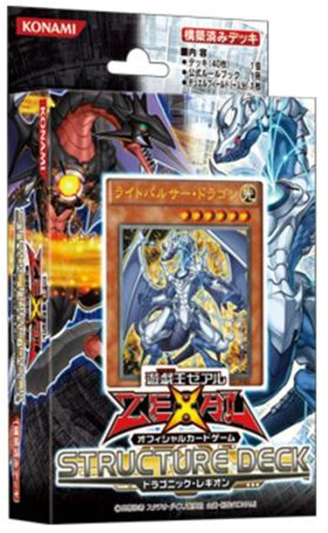 Yugioh Structure Deck List Wiki by Structure Deck Dragonic Legion Yugioh Card Prices