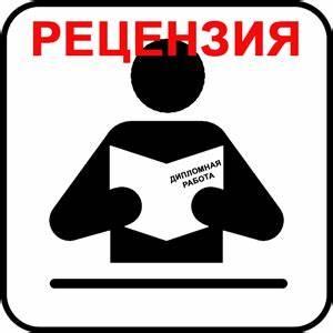 Рецензия На Аттестационную Работу Врача Образец - premiumseed