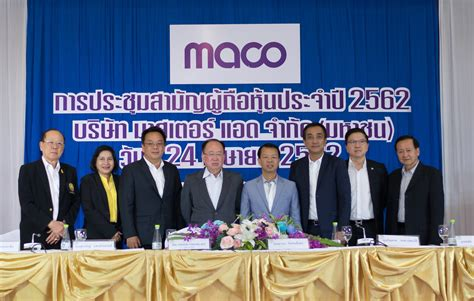 MACO จัดประชุมสามัญผู้ถือหุ้นประจำปี 2562 มีมติอนุมัติจ่าย ...