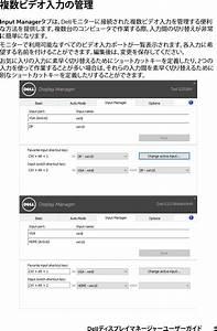 Dell E2318h Monitor Display Manager  U30e6 U30fc U30b6 U30fc U30ba U30ac U30a4 U30c9 User Manual