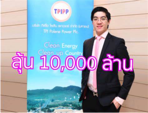 TPIPPจ่ายปันผลครึ่งปีแรก รายได้ทะลุ 5.2 พันล้าน ตั้งเป้า ...