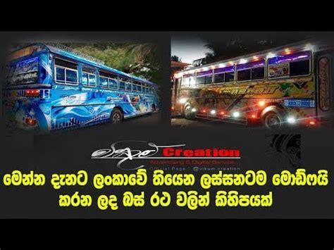 Download Sri Lankawe Lassanama Bus Tubenuwannetcom