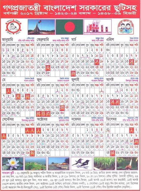 image result calendar bangladesh uu pinterest