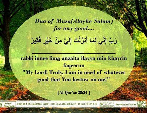 dua  prophet musa aliyahe salam prophet quran wise