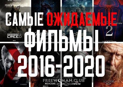 Самые ожидаемые фильмы 2016, 2017, 2018, 2019 и 2020 годов