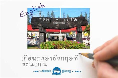 สอนภาษาอังกฤษที่บ้าน จ.ขอนแก่น เรียนภาษาอังกฤษที่บ้าน ...