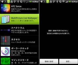 『MultiPicture Live Wallpaper』 ~ホーム画面のスクリーンごとに別々の画像を設定できる ...