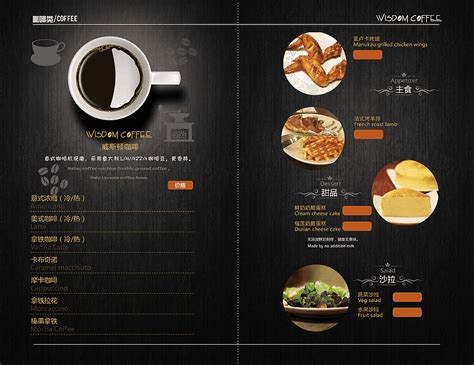 How to create a coffee shop & bakery menu design in photoshopin this tutorial, i will be showing you how to create a fun menu design for the last stand. Coffee menu, European cuisine MenuCard Restaurant, Western ...