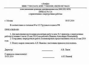 Должностная инструкция администратора-кассира: специфика