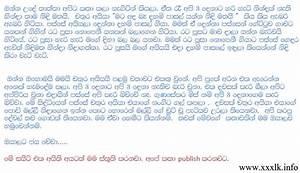 Sinhala Kollo Gahana Katha