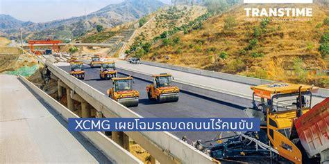 รถบดถนนขับเคลื่อนอัตโนมัติร่วมก่อสร้างถนนเป็นครั้งแรกของโลก - Trans Time News