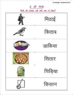 matra worksheets to practice choti i ki matra ideal