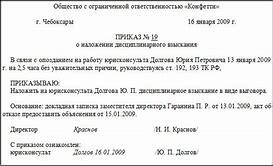 приказ о объявлении выговора за отсутствие на рабочем месте