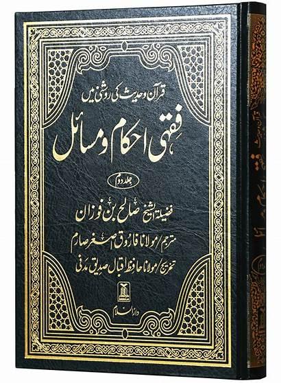 Darussalam Masail Fiqhi Vol