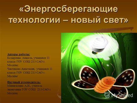 Каталог энергосберегающих технологий ЭнергоСовет.ru