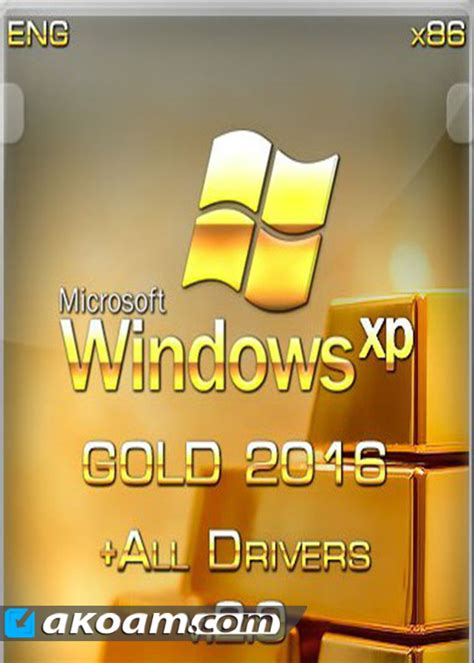 ويندوز gold windows xp sp3 2016 drivers اكوام