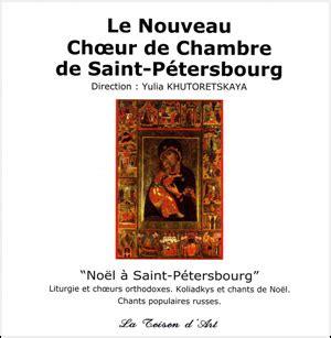 choeur de chambre de le nouveau chœur de chambre de pétersbourg noël à