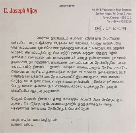 actor vijay    supported   mersal