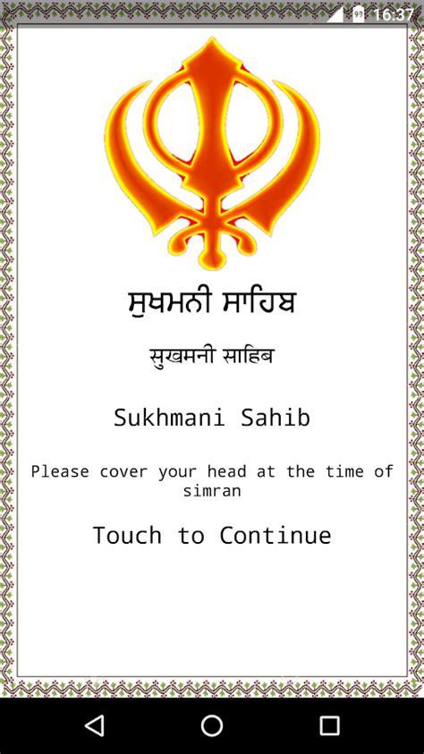sukhmani sahib path  audio android apps  google play