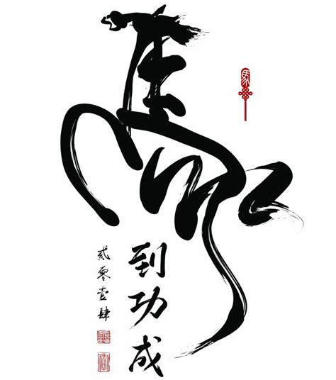 nouvel an chinois sur l 39 avenue de choisy j 39 étais dans le ée du cheval 30 maximes et proverbes chinois sur le