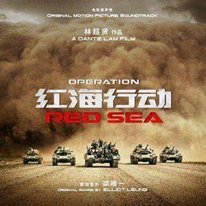 'Operation Red Sea' Soundtrack Details | Film Music Reporter