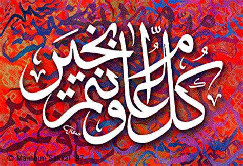 eid greeting card  arabic calligraphy