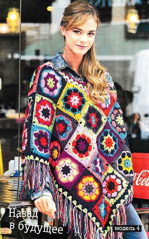 crochet ponchos crochet kingdom   crochet patterns