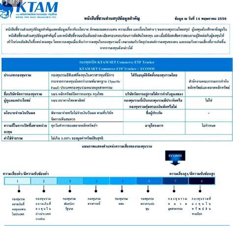 กองทุนเปิดใหม่ของกรุงไทย KTAM SET Commerce ETF Tracker ...