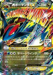 M Salamence-EX (XY Promo 171) - Bulbapedia, the community ...