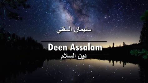 Lirik Lagu Deen Assalam Beserta Arti Terjemahannya