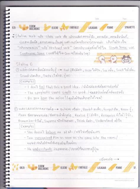 โน้ตของ สรุปวิชาภาษาอังกฤษ เนื้อหาม.3 pt1 - Clear   กระดาษ ...