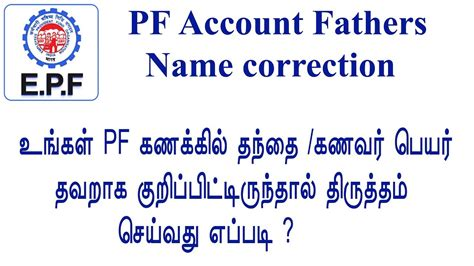 pf account fathers  correction full details  tamil
