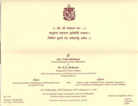 Indian Hindu Wedding Invitation Cards In Hindi