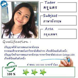 เรียนพิเศษที่บ้าน: เรียนภาษาอังกฤษ เพือการสื่อสาร-ติวสอบ ...