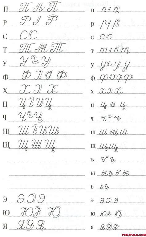 easy read  write russian cursive  adults video