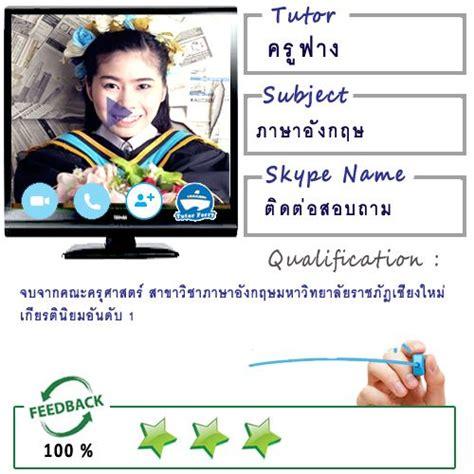 ครูฟาง ( Online ID : 70141 ) สอนภาษาอังกฤษออนไลน์