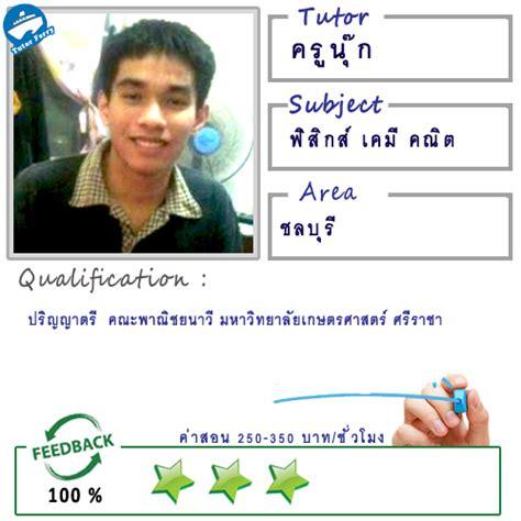ครูนุ๊ก ( ID : 11024 ) สอนฟิสิกส์ เคมี คณิตศาสตร์   เรียน ...
