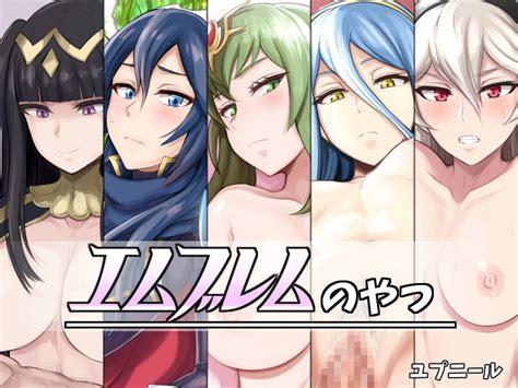 read [nazo no nukegara] emblem no yatsu fire emblem hentai online porn manga and doujinshi