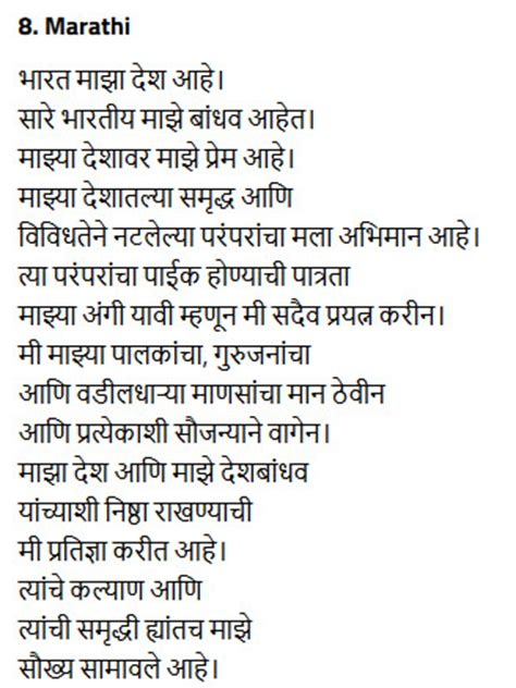 education and career in india indian pledge in marathi