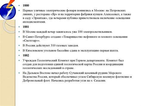 Пути развития мировой энергетики . РосТепло.ru