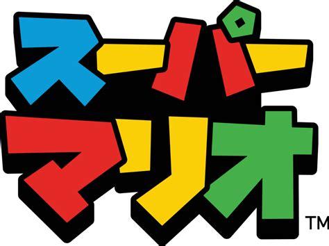 [logo] Super Mario Japanese Logo By Maxigamer On Deviantart