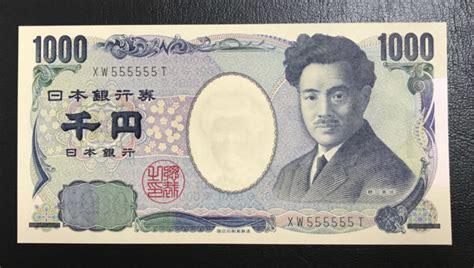 千 円 札 歴代