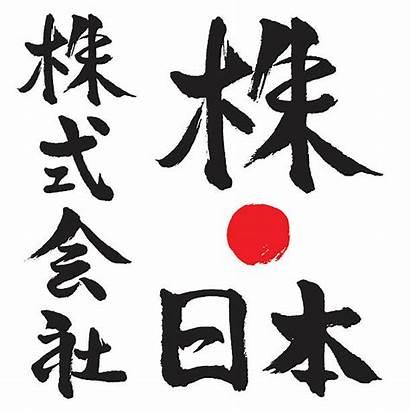 Japanese Calligraphy Shodo Vector Writing Clip Corporation