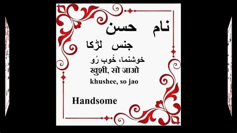Modification Urdu Meaning by Ali Hassan Name Meaning In Urdu Islamic Baby Names