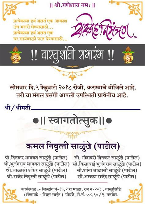 Wedding and Jewellery: Vastu Shanti invitation cards in