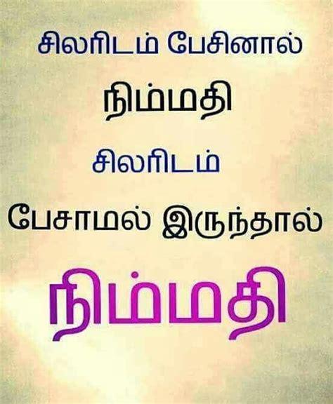 Feelings Happy Quotes Tamil