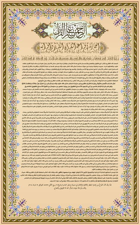 ejaz fy hfth alkran balsnd almtsl prints words quran